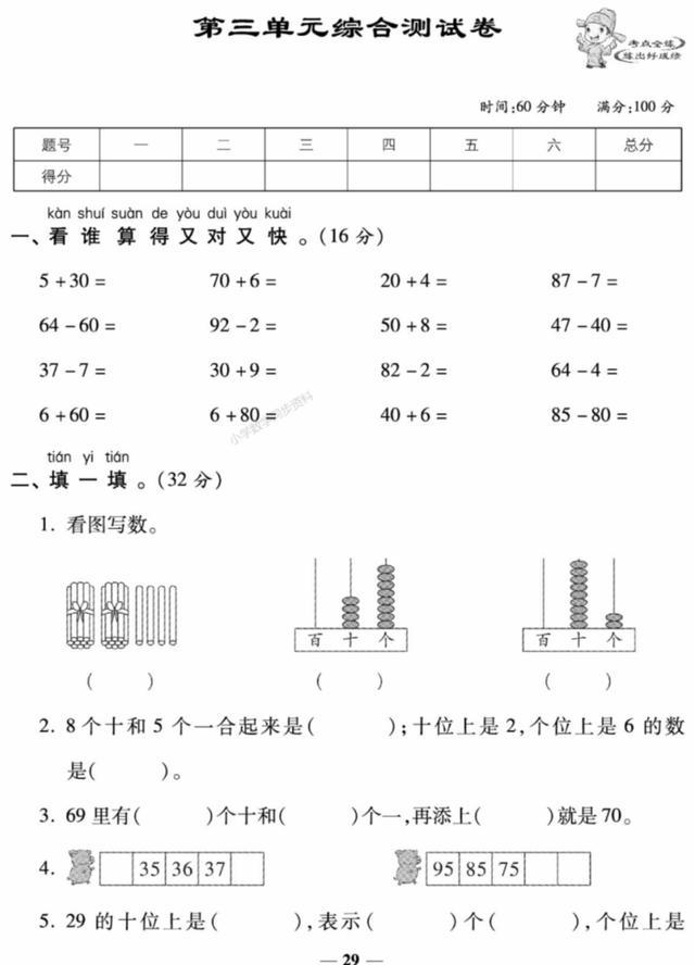 苏教版数学一年级下第三单元测试卷(含答案)