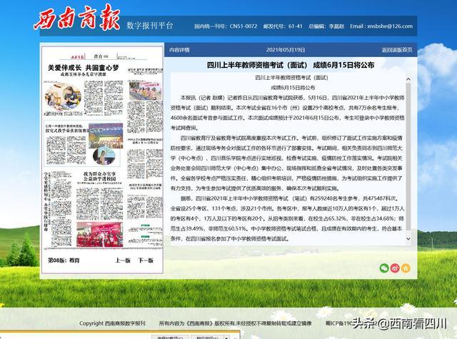重庆教师资格成绩查询,西南商报:四川上半年教师资格考试(面试)成绩6月15日将公布