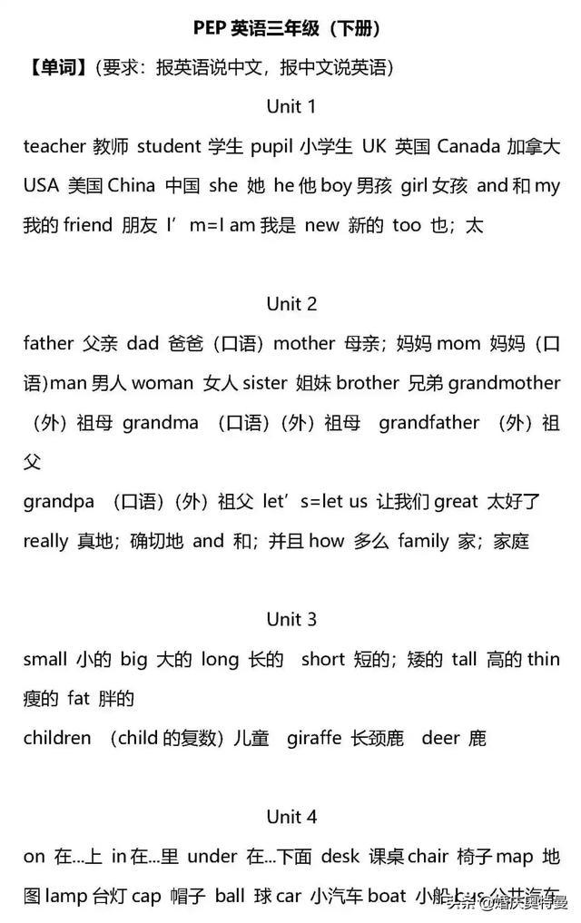 人教PEP英语3~6年级下册重点单词、短语汇总