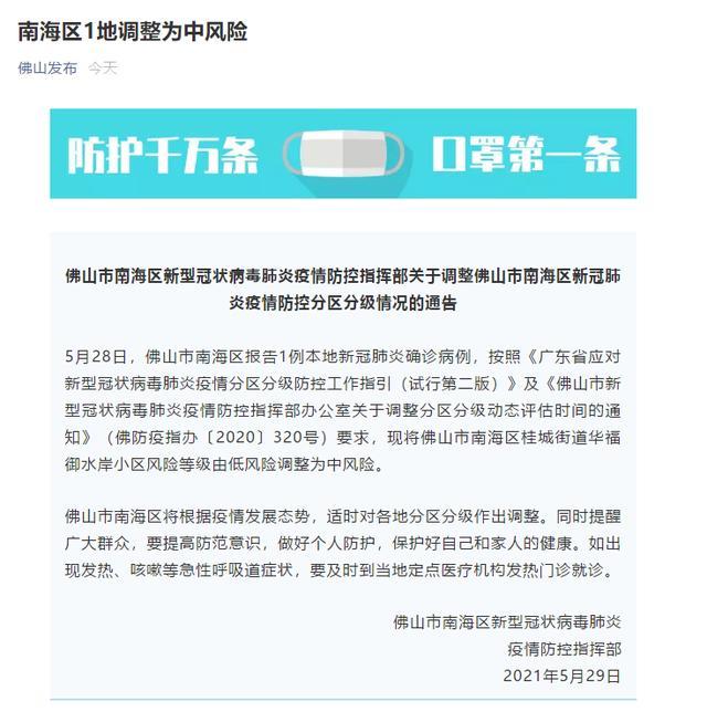 广东佛山南海区1地调整为中风险 全球新闻风头榜 第1张