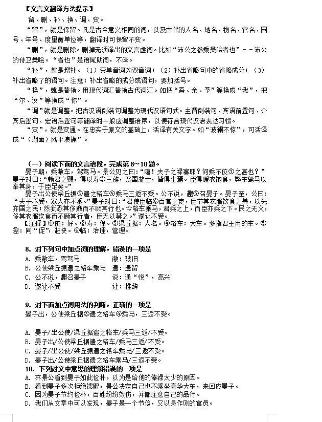 速记!2021高中语文45篇课外文言文阅读专题练习(详细解析)请收藏