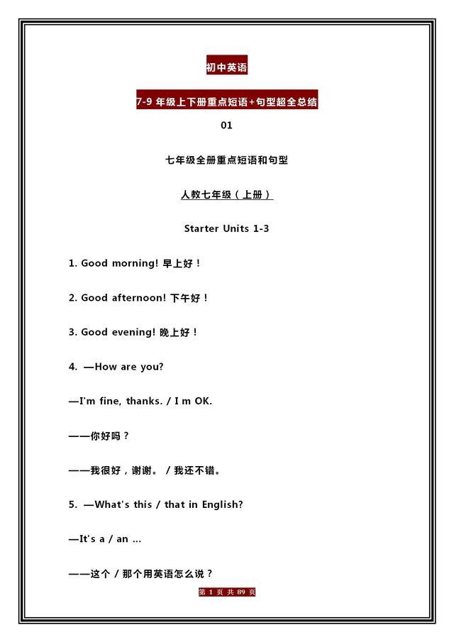 初中英语:7-9年级上下册重点短语+句型全总结,3年重点全概括