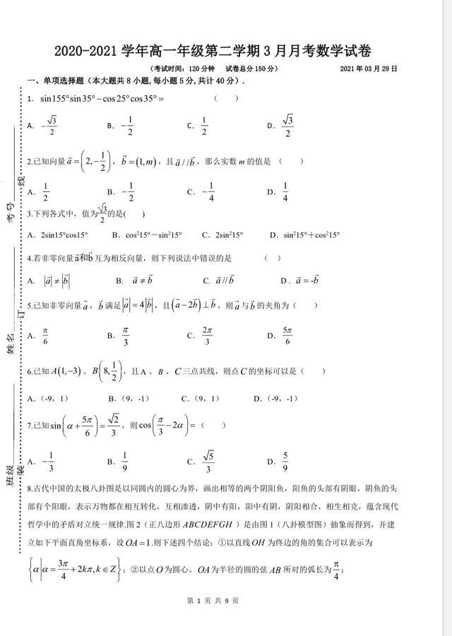 江苏省名校高一月考数学试题
