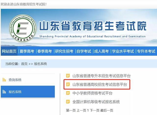 山东教育考试院准考证,明天起,这些考生可以打印准考证了!(附注意事项)
