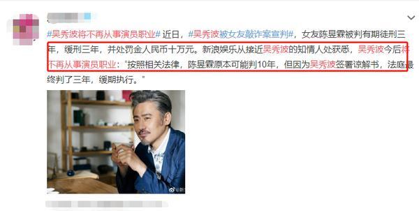 吴秀波最新消息,吴秀波宣布今后不再当演员!曾因感情丑闻惹争议,还被女友敲诈