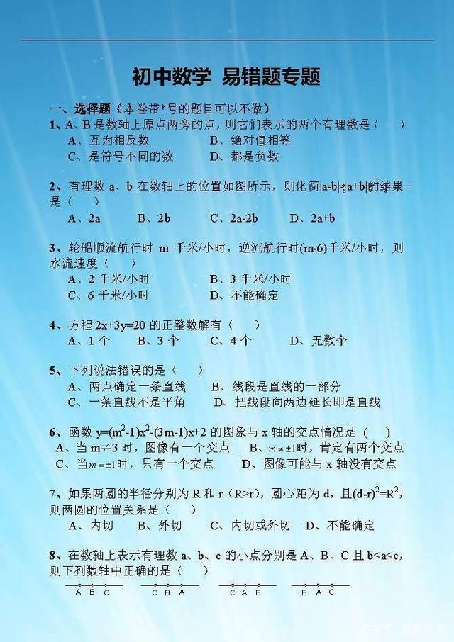 初中数学:易错专题训练,含参考答案,寒假拿去练习一下吧!