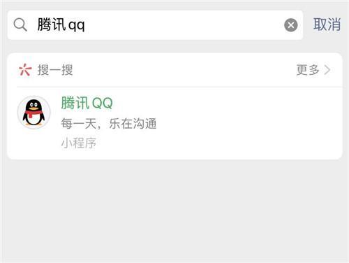 小程序消息,微信上线QQ小程序,可实时接收消息,看来装了6年的QQ该卸载了
