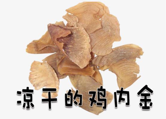 鸡内金的吃法,不要小看鸡内金,健胃消食、缩尿止遗、通淋化石的好帮手
