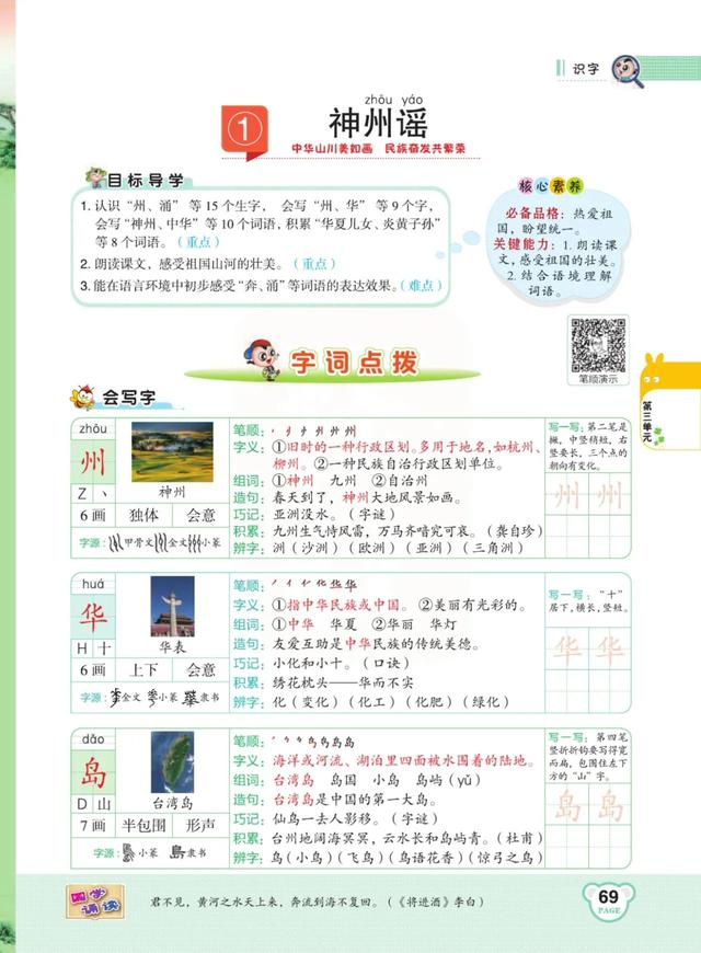 传统节日课文二年级下,人教版二年级语文下册,第三单元课文点播+知识点梳理
