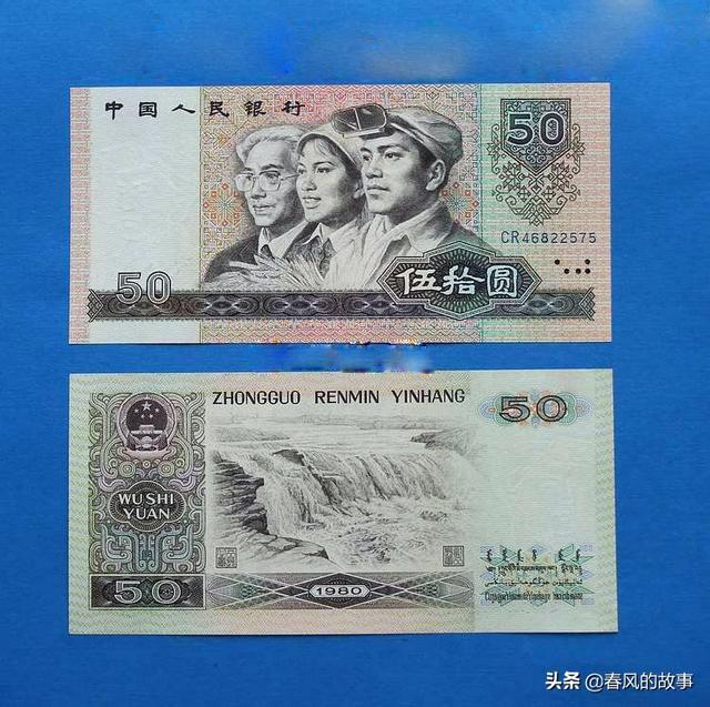 50元人民币图片,1980年被称为币王的50元最新价格,单张已达到8000元