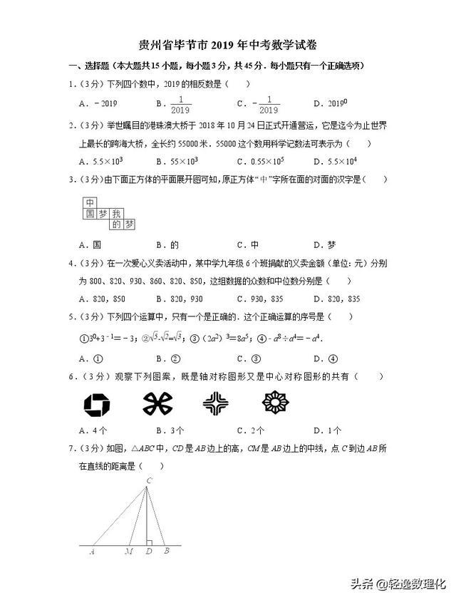 初中数学:中考真题及解析13(可保存打印)