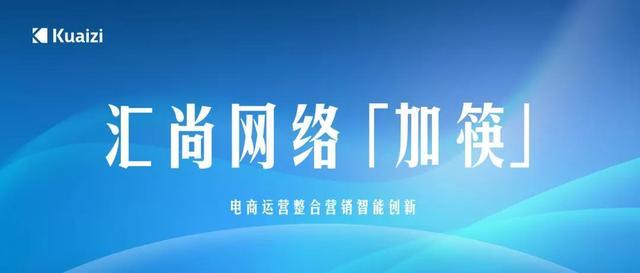 网络整合营销公司,汇尚网络「加筷」:电商运营整合营销智能创新