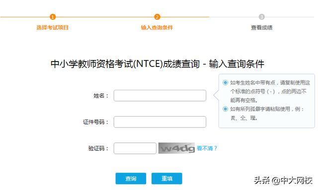 营销师成绩查询,2020年下半年教师资格证面试成绩查询官网:中国教育考试网