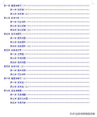 65页pdf 4年级-奥数与智能思维(上)「65页」