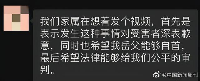 莆田刑案嫌犯家属劝其自首,家属深表歉意 全球新闻风头榜 第1张