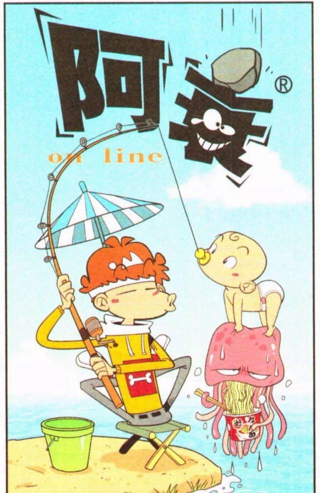 阿衰漫画免费,阿衰漫画,捡到小婴儿(上)  阿衰在垃圾桶捡到弃婴