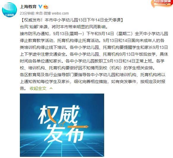 """台风""""灿都""""来袭,上海中小学幼儿园停课 全球新闻风头榜 第1张"""