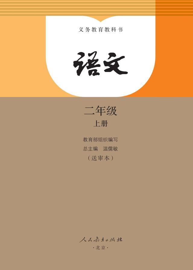 暑假预习,提前收藏:小学语文二年级上册电子课本