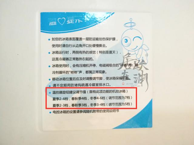 海尔冰箱温度怎么调,冰箱温度怎么设置?为什么说明书上会建议天气越热设定温度越高?