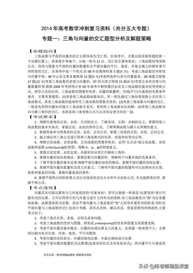 59页word|2014年高考数学冲刺复习精品资料(5大专题)