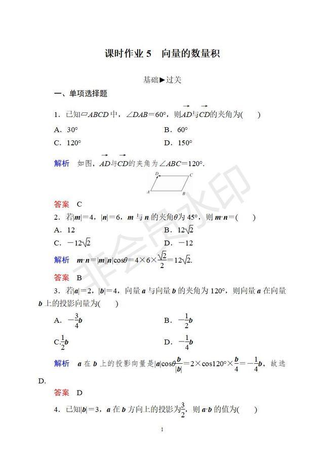 新版高中数学必修二习题5——向量的数量积(带解析)
