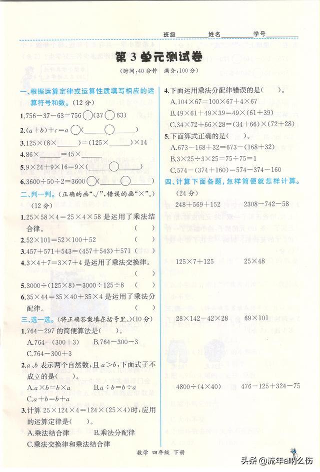 数学(四下).课时练.小卷.第3、4单元+期中卷(白卷)