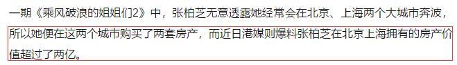 张柏芝疯狂捞金养3儿,内地房产高达2亿!与刘亦菲郭敬明是邻居 全球新闻风头榜 第3张