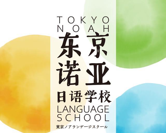 日本很靠谱的语言学校---东京诺亚日语学校