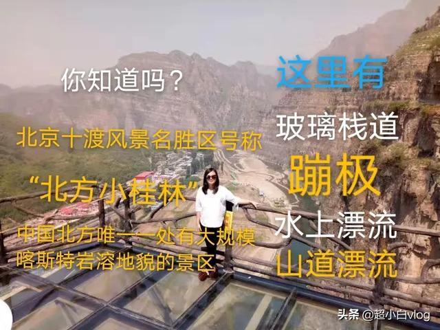 """十渡风景区,号称""""北方小桂林""""的北京十渡风景区太美了,超小白深度旅游游记"""
