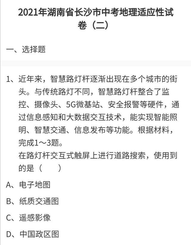 最新版中考地理适应性试卷二(长沙)