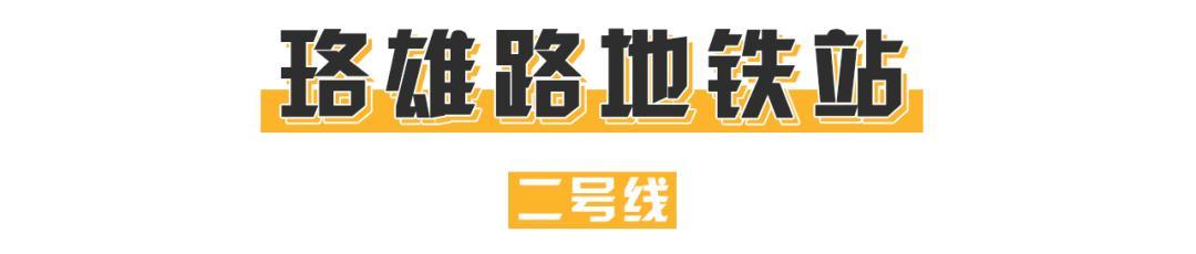 地铁站美食,武汉地铁站美食指南,请带10个胃来吃