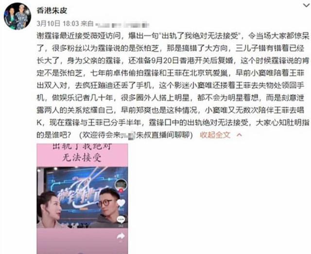 娱记曝谢霆锋王菲已分手半年?疑似女方出轨,还将和张柏芝复婚? 全球新闻风头榜 第1张