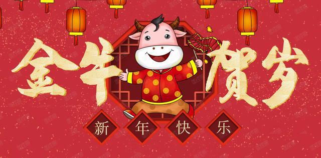 新年搞笑祝福语,2021牛年除夕春节,怎样送贺岁祝福才能起到最佳效果?