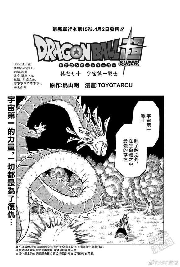 龙珠漫画,龙珠超漫画070话:宇宙第一战士,格兰诺拉