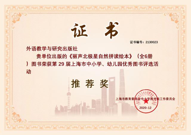 这几套分级读物被专家推荐给了上海的中小学和幼儿园,值得收藏