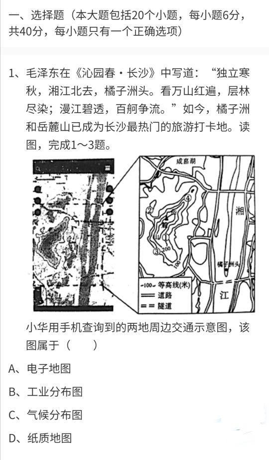 2021最新长沙中考地理适应性试卷(四)