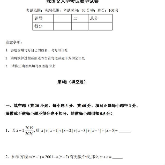 环球雅思留学,深圳国际交流学院历年入学考试真题+模拟试题,限时免费领取