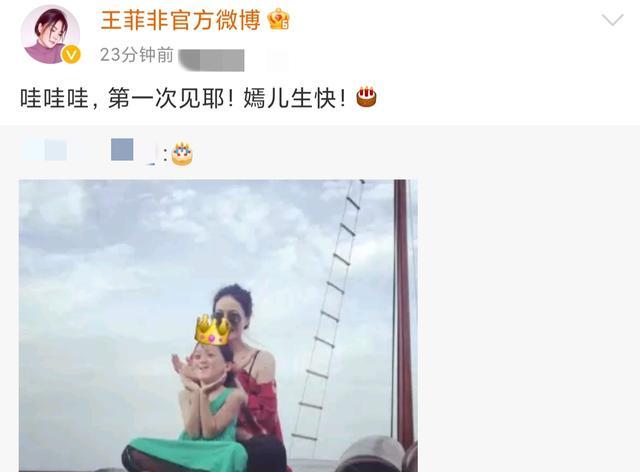 王菲晒旧照为小女儿庆生,大露香肩对李嫣一脸宠溺,如今鲜少同框 全球新闻风头榜 第2张