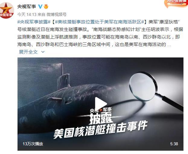 辟谣!美核潜艇撞上黄花鱼养殖箱不靠谱 全球新闻风头榜 第2张