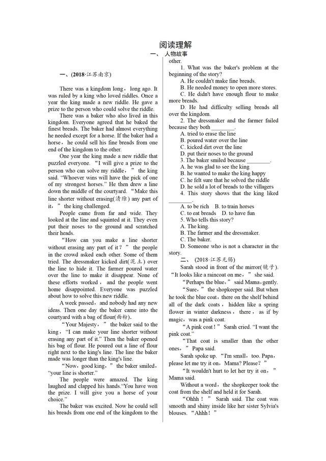 中考英语阅读理解真题训练(含解析)