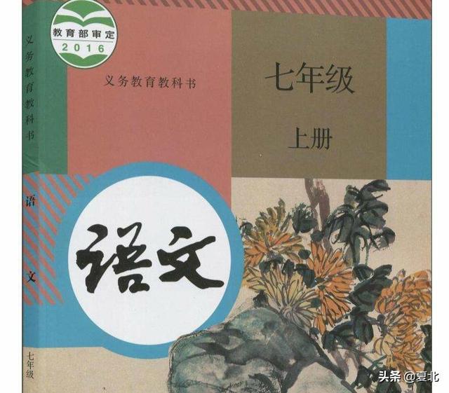 刘湛秋简介,七年级上册语文名师教案