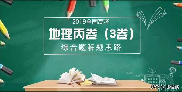 2019全国3卷(丙卷)地理解题思路(全卷版,原创)
