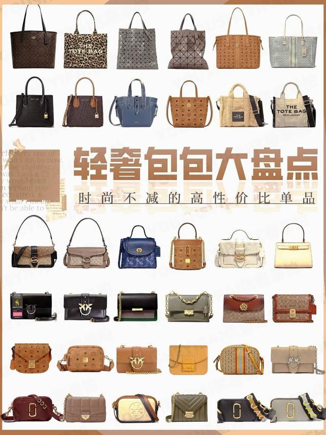 奢侈品包包有哪些,超平价时尚单品丨8大轻奢品牌包包大盘点
