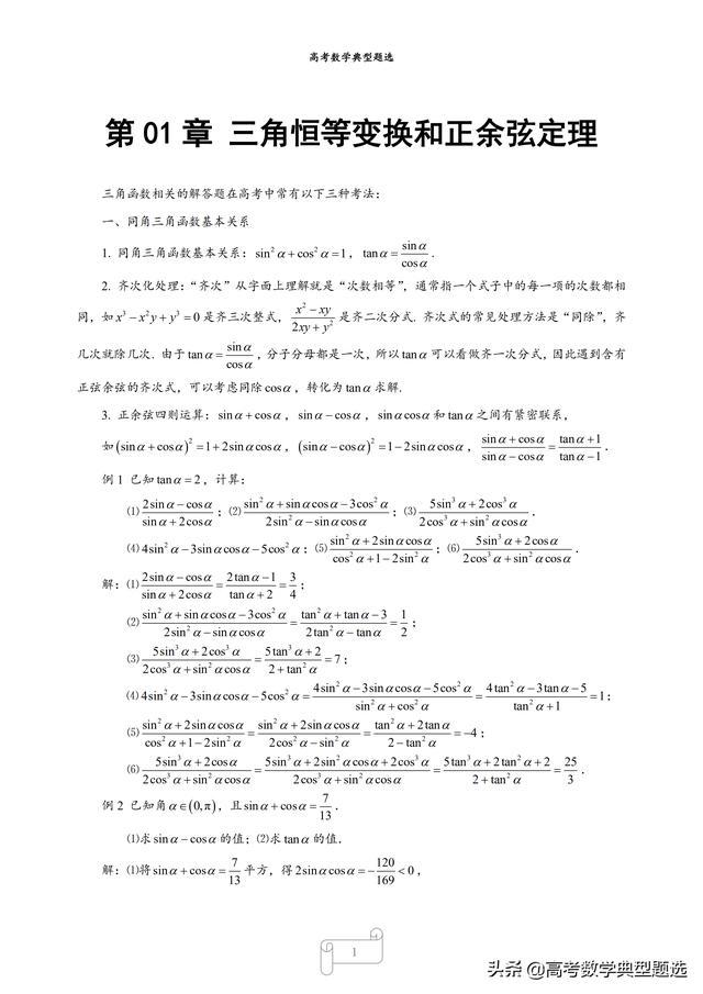 「近20年高考大题分类汇编」第01章 三角恒等变换和正余弦定理