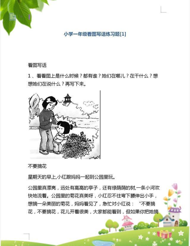 小学语文:一年级看图写话(35篇),建议给孩子打印一份练习