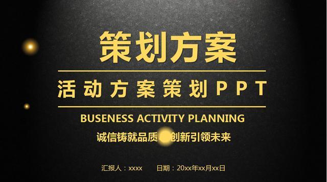 营销策划方案不会写,40页营销活动方案策划PPT模板值得收藏