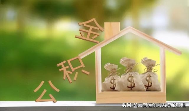 公积金房贷需要什么标准