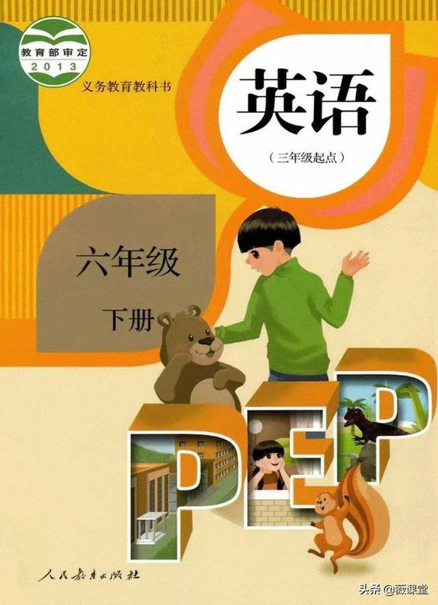 「小学英语」六年级下册《黄冈360°定制课时》