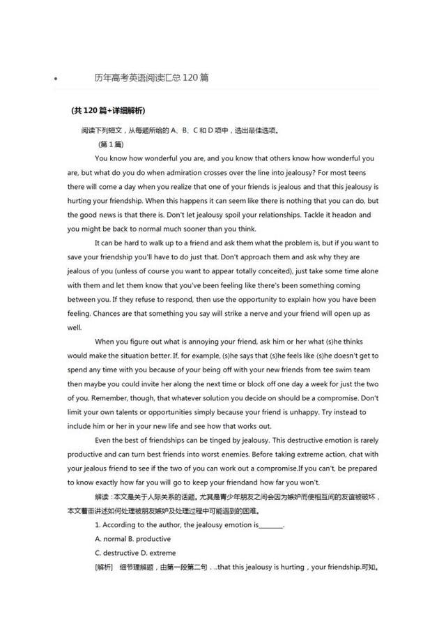 120篇历年高考英语阅读理解总汇(含解析)高中生做着试试看