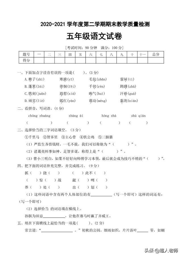 人教版五年级下册语文书,人教统编版五年级年语文下册期末测试卷(A卷)(有答案)